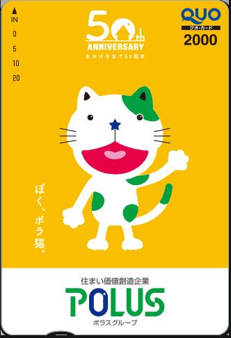 50周年記念QUOカード2,000円分